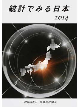 統計でみる日本 2014
