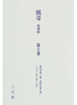 猟奇 復刻版 第5巻 第四年第一輯〜第四年第七輯1931年3月〜12月