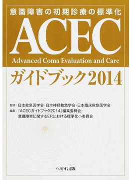 ACECガイドブック 意識障害の初期診療の標準化 Advanced Coma Evaluation and Care 2014