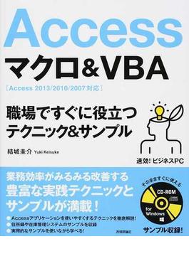 Accessマクロ&VBA 職場ですぐに役立つテクニック&サンプル