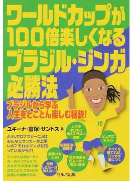 ワールドカップが100倍楽しくなるブラジル・ジンガ必勝法 ブラジルから学ぶ人生をとことん楽しむ秘訣!