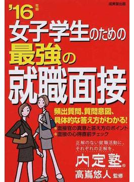 女子学生のための最強の就職面接 '16年版