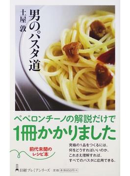 男のパスタ道(日経プレミアシリーズ)