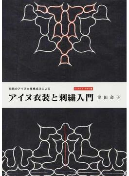 伝統のアイヌ文様構成法によるアイヌ衣装と刺繡入門 第2版 ミニサイズ・チヂリ編