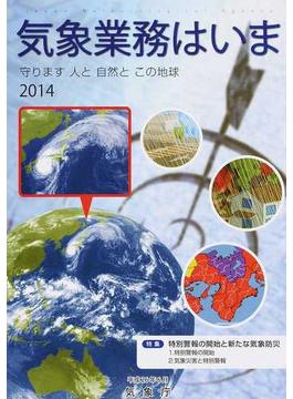 気象業務はいま 2014 守ります人と自然とこの地球