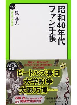 昭和40年代ファン手帳(中公新書ラクレ)