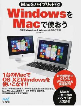 Macをハイブリッド化!WindowsをMacで使おう