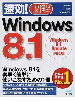 速効!図解Windows 8.1 Windows 8.1 Update対応版