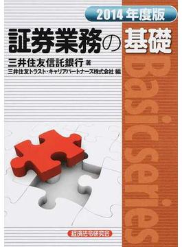 証券業務の基礎 2014年度版