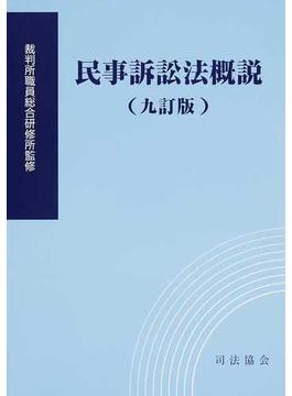 民事訴訟法概説 9訂版
