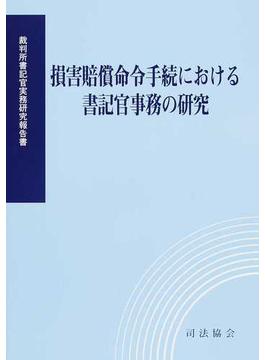 損害賠償命令手続における書記官事務の研究