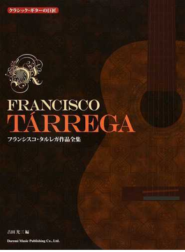フランシスコ・タルレガ作品全集 クラシック・ギターの巨匠 2014
