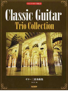 ギター三重奏曲集 クラシック・ギターで楽しむ