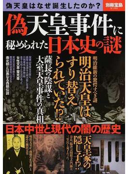 偽天皇事件に秘められた日本史の謎(別冊宝島)