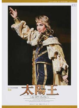 ミュージカル太陽王〜ル・ロワ・ソレイユ〜 星組東急シアターオーブ公演(タカラヅカMOOK)