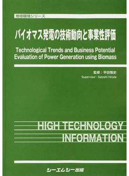 バイオマス発電の技術動向と事業性評価(地球環境シリーズ)