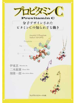 プロビタミンC 分子デザインされたビタミンCの知られざる働き