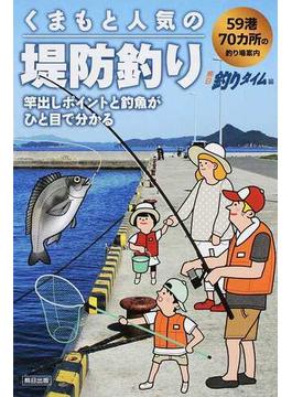 くまもと人気の堤防釣り 竿出しポイントと釣魚がひと目で分かる 1 59港70カ所の釣り場案内