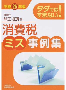 タダではすまない!消費税ミス事例集 平成26年版