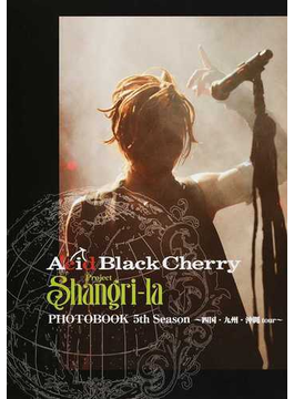 Acid Black Cherry Project 『Shangri‐la』 PHOTOBOOK 5th Season 四国・九州・沖縄tour