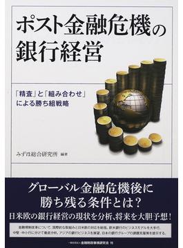 ポスト金融危機の銀行経営 「精査」と「組み合わせ」による勝ち組戦略