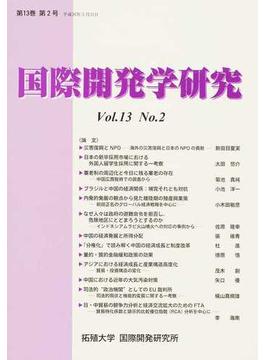 国際開発学研究 第13巻第2号