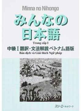 みんなの日本語中級Ⅰ翻訳・文法解説ベトナム語版