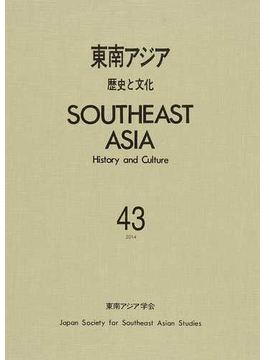 東南アジア 歴史と文化 43(2014)