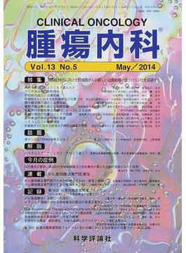 腫瘍内科 第13巻第5号(2014年5月) 特集国際化時代に向けた肝細胞がんの新しい治療戦略−ガラパゴス化を回避する