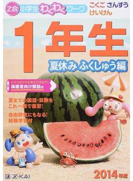 「Z会小学生わくわくワーク」1年生 こくご・さんすう・けいけん 2014年度夏休みふくしゅう編