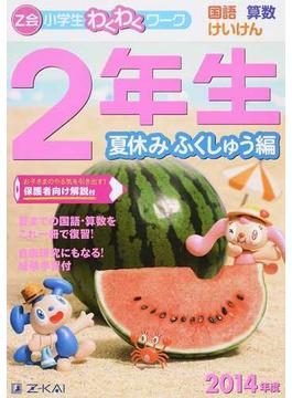 「Z会小学生わくわくワーク」2年生 国語・算数・けいけん 2014年度夏休みふくしゅう編
