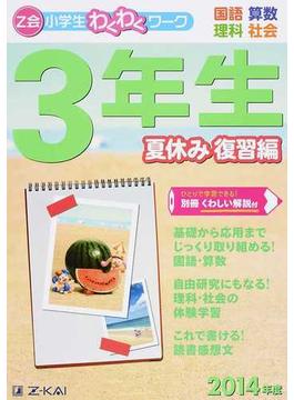 「Z会小学生わくわくワーク」3年生 国語・算数・理科・社会 2014年度夏休み復習編