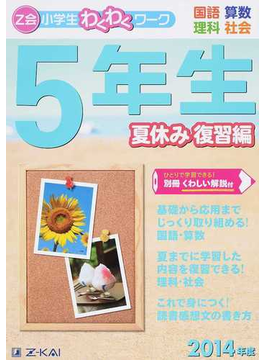 「Z会小学生わくわくワーク」5年生 国語・算数・理科・社会 2014年度夏休み復習編