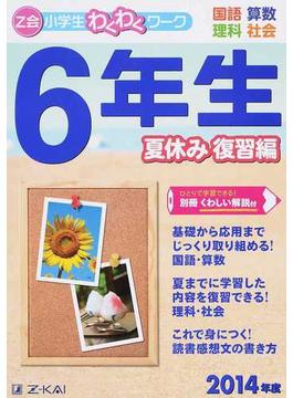 「Z会小学生わくわくワーク」6年生 国語・算数・理科・社会 2014年度夏休み復習編