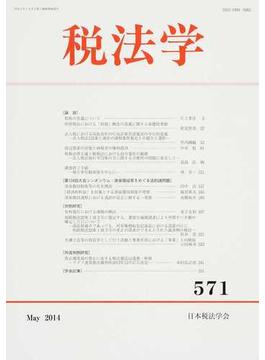 税法学 571(2014May)