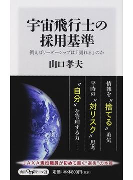 宇宙飛行士の採用基準 例えばリーダーシップは「測れる」のか(角川oneテーマ21)