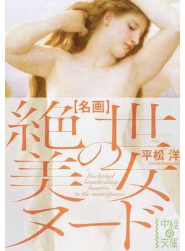 名画絶世の美女ヌード(中経の文庫)