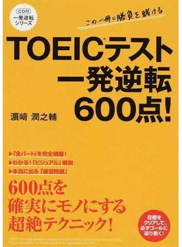TOEICテスト一発逆転600点!