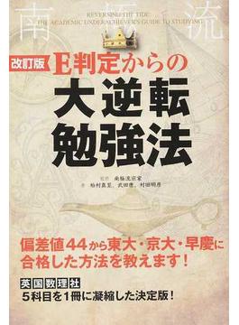 E判定からの大逆転勉強法 偏差値44から東大・京大・早慶に合格した方法を教えます! 改訂版