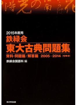 鉄緑会東大古典問題集 2015年度用 2巻セット