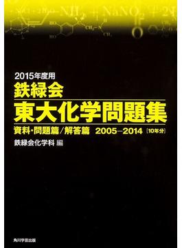 鉄緑会東大化学問題集 2015年度用 2巻セット