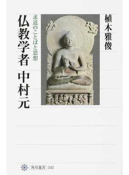 仏教学者中村元 求道のことばと思想(角川選書)