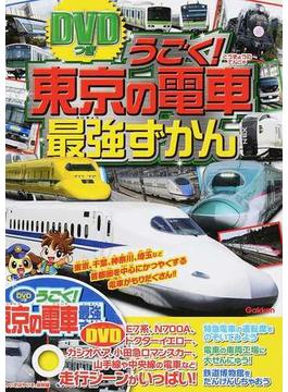 うごく!東京の電車最強ずかん