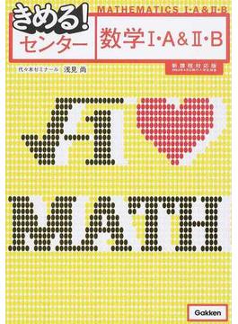 きめる!センター数学Ⅰ・A&Ⅱ・B 新課程対応版