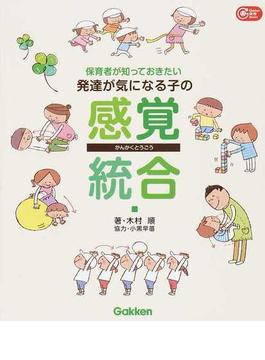 保育者が知っておきたい発達が気になる子の感覚統合(Gakken保育Books)