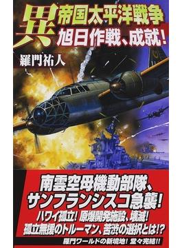 異 帝国太平洋戦争 11 旭日作戦、成就!(歴史群像新書)