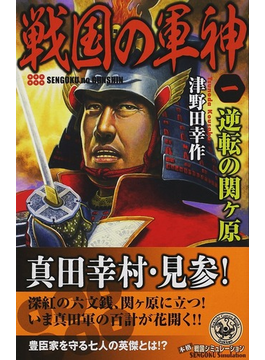 戦国の軍神 1 逆転の関ケ原(歴史群像新書)