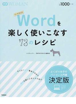 Wordを楽しく使いこなす73のレシピ ワード2013(学研WOMAN)