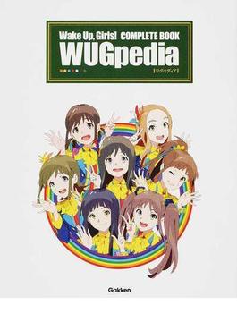 WUGpedia Wake Up,Girls!COMPLETE BOOK