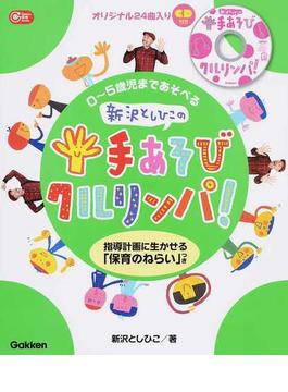 0〜5歳児まであそべる新沢としひこの手あそびクルリンパ! 指導計画に生かせる「保育のねらい」つき(Gakken保育Books)